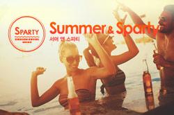켄싱턴호텔 Summer & SPARTY
