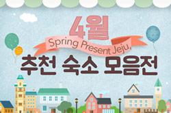 4월의 추천숙소 이벤트