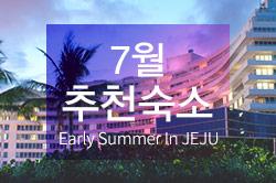 7월의 추천숙소 이벤트