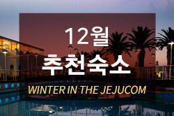12월의 추천숙소 이벤트