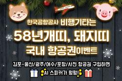 한국공항공사58년 개,돼지띠이벤트