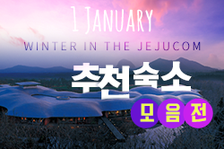 1월의 추천숙소 이벤트