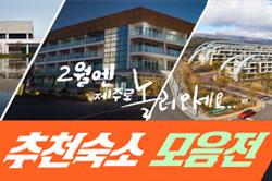 2월의 추천숙소 이벤트