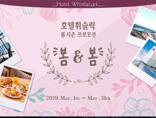 봄&봄 Package 제주휘슬락호텔r