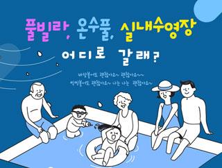 수영장 기획전