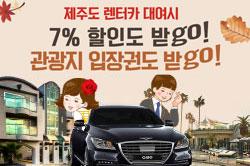 제주닷컴이 준비한 렌트카 이벤트