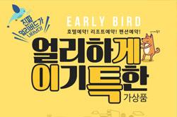 제주닷컴 얼리버드 특가상품 기획전