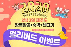 2020설연휴얼리버드