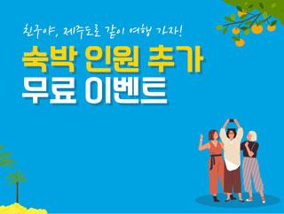 인원 추가요금이 무료!!