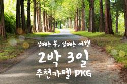 2박 3일 추천 카텔 PKG