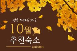 10월의 추천숙소 이벤트
